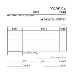חשבונית מס/קבלה - 6 בדף