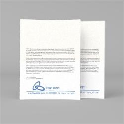 נייר מכתבים A5 - בצבע אחד