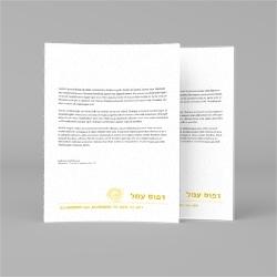 נייר מכתבים A4 - בצבע אחד