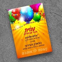 הזמנת יום הולדת 12.5/17.5