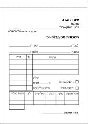 חשבונית מס קבלה - 12.5/17.5