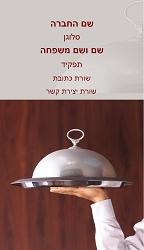 אוכל / מסעדות
